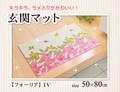 【新生活】【直送可】玄関マット 『フォーリア』50×80cm