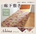 【新生活】【直送可】廊下敷き『アヒナ』2色7サイズ対応