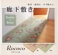 【新生活】【直送可】廊下敷き『ロココ』2色6サイズ対応