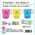【FUNNY FACEシリーズ】クリアカラー マグ3Pセット コップ キッズ 透明 アメリカン雑貨