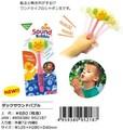 【シャボン玉】ダックサウンドバブル お祭りやイベントの景品にも♪ <期間限定掛け率>