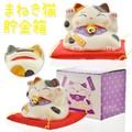 【開運グッズ】まねき猫 貯金箱 ネコ 商売繁盛 金運 幸運 招き猫 家内安全