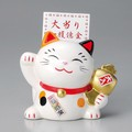幸せがいっぱい来ますように!■【縁起置物/貯金箱】昭峰幸せ招き猫宝くじ入れ