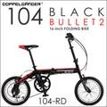 DOPPELGANGER(R) 16インチ折りたたみ自転車 104-RD