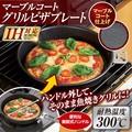マーブルコートグリルピザプレート<ハンドル着脱可能 IH対応>< Marble Court grill pizza plate>