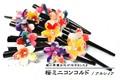 あるしのあ 桜ミニコンコルド (色・柄アソート)<日本製>【京都 和雑貨 和小物 ヘアアクセサリー】