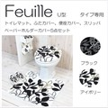【高級感漂うシックなトイレファブリックシリーズ】 フィーユ(Feuille) トイレ5点セット