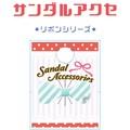 【セール価格】サンダルアクセサリー リボン2015