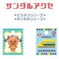 【セール価格】サンダルアクセサリー どうぶつ&のりものシリーズ2015