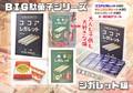 【お菓子 セット】特大シガレット3種 お得セット お菓子 駄菓子 おもしろ パーティー 抹茶