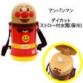 【アンパンマン】『ストロー付水筒(保冷・ダイカット)』