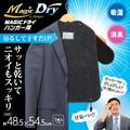 【売価・卸価変更】MAGICドライ ハンガー用<MAGIC dry Hanger>