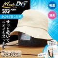 【売価・卸価変更】MAGICドライ 帽子用