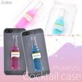 <スマホケース>スマホリムーバー付き! 瓶の形の液体が揺れる♪ iPhone SE/5s/5用カクテルケース