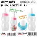 【ラッピング】ギフトボックス ミルクボトル(S) 哺乳瓶 容器 ほにゅうビン プレゼント 貯金箱 ギフト
