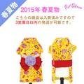 【2015年ペット春夏物】☆花金魚浴衣☆【犬服】