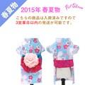 【2015年ペット春夏物】☆SAKURA浅藍浴衣☆【犬服】