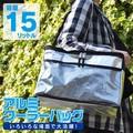 [特価処分]レジャーや買い物に♪★アルミクーラーバッグ 15L★