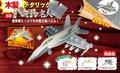 ☆木製組立てキット3D立体パズル「3Dメタリックパズル名人(乗りもの)」戦闘機