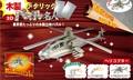 ☆木製組立てキット3D立体パズル「3Dメタリックパズル名人(乗りもの)」ヘリコプター