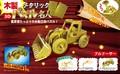 ☆木製組立てキット3D立体パズル「3Dメタリックパズル名人(乗りもの)」ブルドーザー