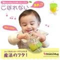 普通のコップがストローマグに変身する魔法のフタ!★Bitatto Mug(ビタット・マグ)★