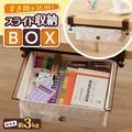 すき間を活用!スライド収納BOX P-02<Slide storage BOX>