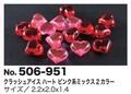【アクリル】クラッシュアイス ハート ピンク系ミックス 2カラー