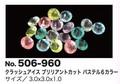 【アクリル】クラッシュアイス ブリリアントカット パステル6カラー