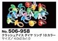 【アクリル】クラッシュアイス ダイヤ リング 10カラー
