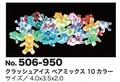 【アクリル】クラッシュアイス ベアミックス 10カラー
