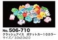 【アクリル】クラッシュアイス ポケットカー10カラー