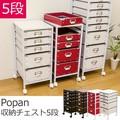 Popan 収納チェスト5段 ブラック/ブラウン/レッド/ホワイト