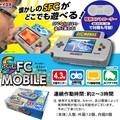 【ゲーム スーファミ】スーパーFCモバイル ファミコン スーファミ レトロ 懐かしい