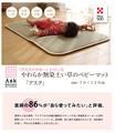 【日本製】【直送可】医者が使ってみたい「い草ラグ アスクベビーマット」約70×120cm ※指定売価