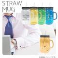 【4種】ストローマグ クリア タンブラー ストローつき キッチン雑貨 コップ シンプル
