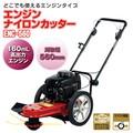 【ナカトミ】エンジンナイロンカッター ENC-560