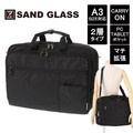 【SAND GLASS】大型2層ブリーフバッグ<A3対応>