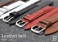 <時計工具シリーズ>カラフル5色 22mmの時計用本革ベルト