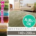 【直送可】【20色展開】EXマイクロラグマット<140×200cm>
