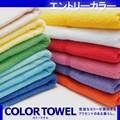 【カラータオル エントリーカラー】12色展開スポーツタオル<日本製>