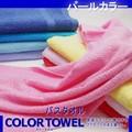 【カラータオル パールカラー】11色展開バスタオル<日本製>