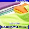 【カラータオル パールカラー】11色展開フェイスタオル<日本製>