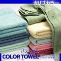 【カラータオル カリブカラー】10色展開バスタオル<日本製 スーパーピマ使用>