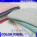 【カラータオル カリブカラー】10色展開オシボリタオル<日本製 スーパーピマ使用>