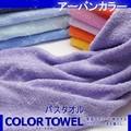 【カラータオル アーバンカラー】18色展開バスタオル<日本製>