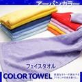 【カラータオル アーバンカラー】18色展開フェイスタオル<日本製>