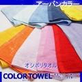 【カラータオル アーバンカラー】18色展開オシボリタオル<日本製>