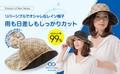急な雨も紫外線もWでブロック! リバーシブル UV レイン帽子
