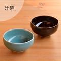 【白山陶器】汁碗<波佐見焼>